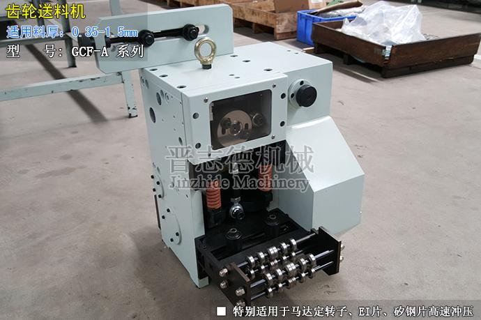 齿轮送料机装配