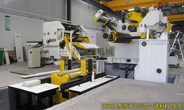 1600大型高张力三合一送料机