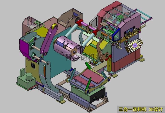 三合一送料机3D设计