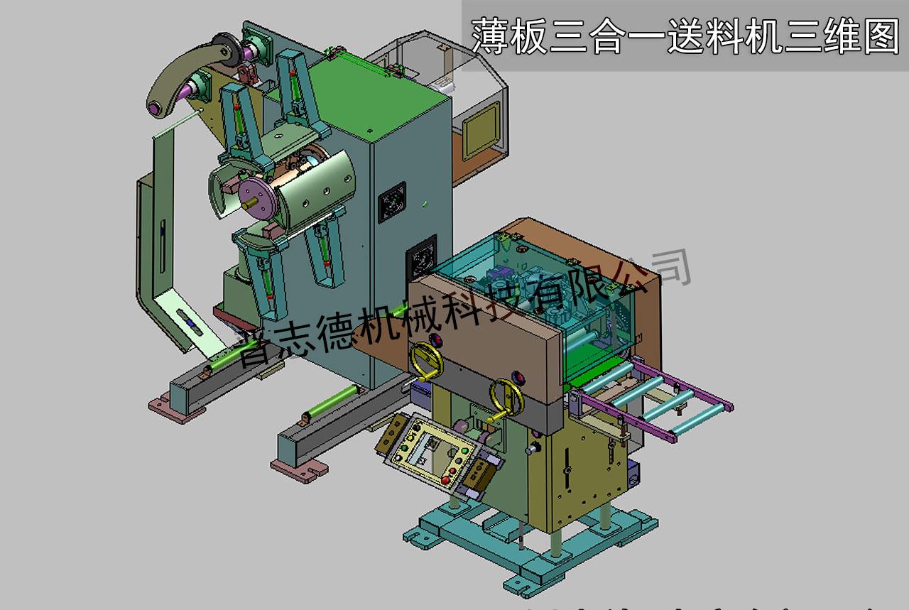 晋志德每款冲床送料机构在生产前,都会由设计部出具专业的送料机三维设计图纸,晋志德机械在此将各种送料机构的设计总装图给大家参考一下,方便广大客户选购。   1、空气送料机三维图与结构图      晋志德空气送料机属老款、经济型送料机构,它需使用外部气源,常搭配的是老式大飞轮普通冲床使用,用于精度要求不高的产品低速冲压加工。   2、滚轮送料机三维图与结构图      晋志德滚轮送料机属机械式传动送料机型,本身无动力,不需外部气源、电源,它有一系列的传动装置,依靠冲床的输出传动,适用广泛,可搭配老式大飞轮普通