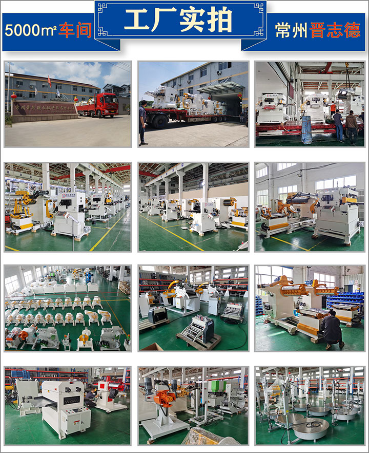 晋志德冲床送料机厂生产实力